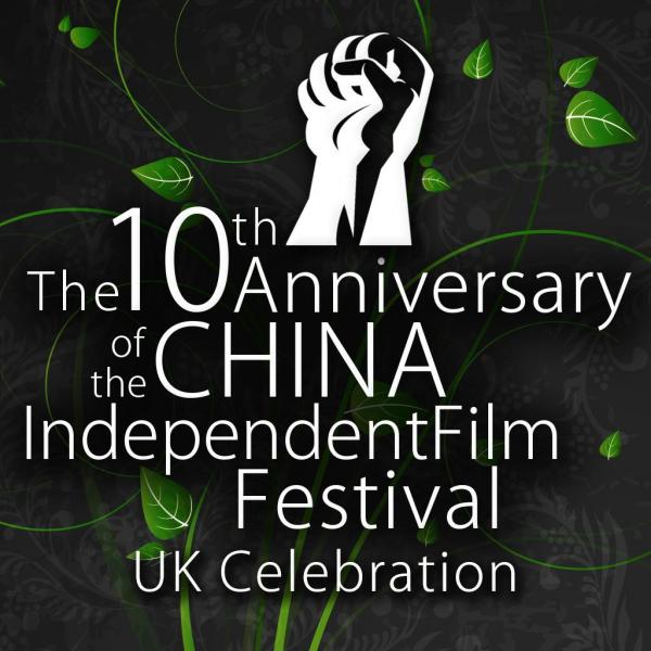 Logo for the China Independent Film Festival which h